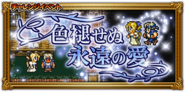 FFRK A Love for All Time JP