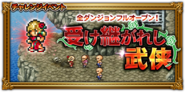 Ffrk unknow event 158