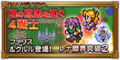 FFRK Successors of the Dawn JP