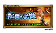 FFRK unknow event 216