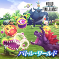 TFFAC Song Icon WOFF- World of Battle (JP)