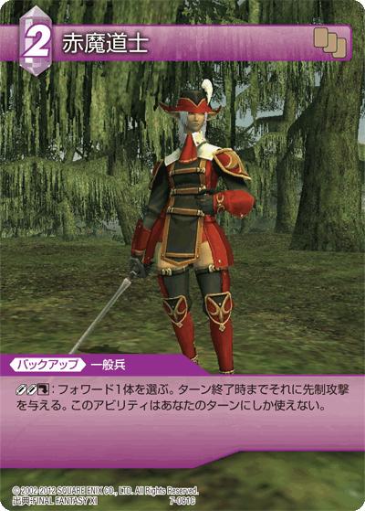 Red Mage (Final Fantasy XI)