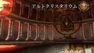 FFT-0 Suzaku Peristylium Altocrystarium Room