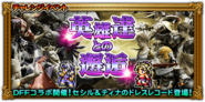FFRK A Brush with Heroes JP
