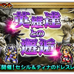 FFRK A Brush with Heroes JP.png
