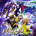 TFFAC Song Icon FFV- Battle 2 (JP)