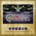 TFFAC Song Icon Chrono- World Revolution (JP)