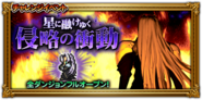 FFRK unknow event 115