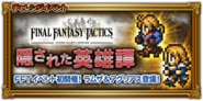 FFRK By Stone Revealed JP