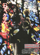 Cloud and Tifa merchandise