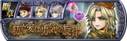 Edward Lost Chapter banner JP from DFFOO
