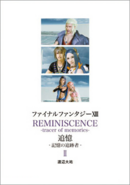 FFXIII Reminiscence Tracer of Memories