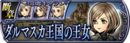 Ashe Lost Chapter banner JP from DFFOO