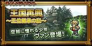 FFRK Kingdom Reborn JP