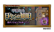FFRK unknow event 218