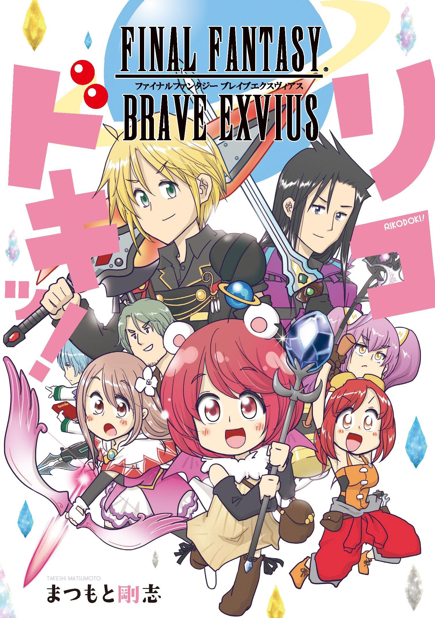 Final Fantasy Brave Exvius Rikodoki!