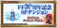 FFRK unknow event 89