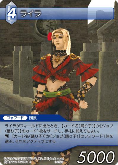 Humanoid (Final Fantasy XI)
