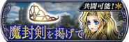 Celes Event banner JP from DFFOO