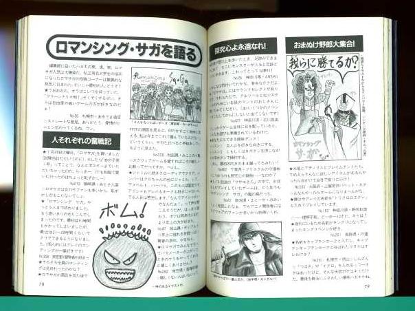 Final Fantasy Ryūkishi Dan - Knights