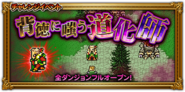FFRK unknow event 118