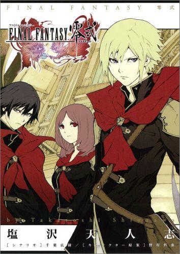 Final Fantasy Type-0 (manga)