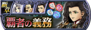 Vayne Lost Chapter banner JP from DFFOO