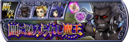 Xande Lost Chapter banner JP from DFFOO