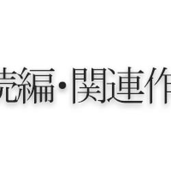 ナンバリング続編・関連作品.png