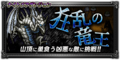 FFRK The Mad Dragon King JP