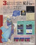 FFVI - Marukatsu Super Famicom 03