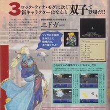 FFVI - Marukatsu Super Famicom 03.jpg