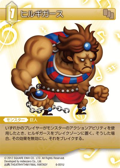 Горный великан (Final Fantasy VI)