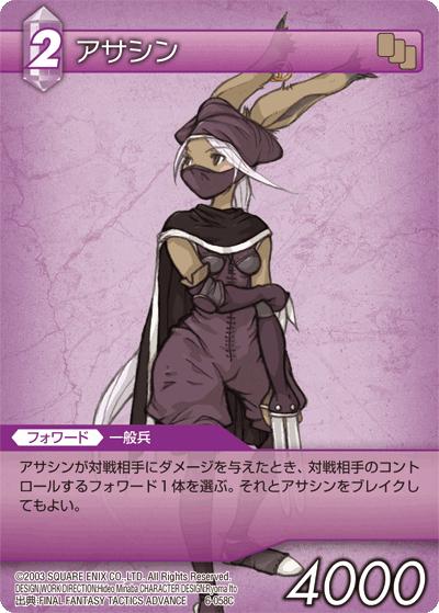 Assassin (job)