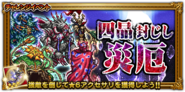 FFRK Ward of the Four Crystals JP