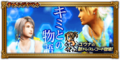 FFRK This is Our Story JP