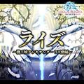 TFFAC Song Icon FFXIV- Rise (JP)