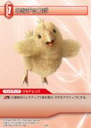 1-016u - Chocobo Chick TCG