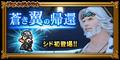 FFRK On Azure Wings JP