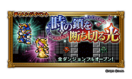 Ffrk unknow event 210