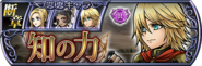 Trey Lost Chapter banner JP from DFFOO
