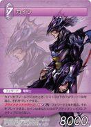 259px-Kain-TradingCard