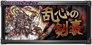 FFRK unknow event 107