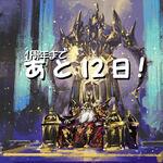 FFXIV 1st Anniversary Countdown 12 Days.jpg