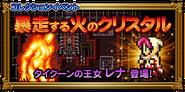 FFRK The Fire Crystal Awakens JP