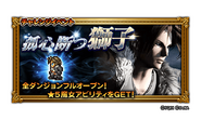 FFRK unknow event 155