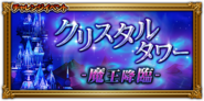 Ffrk unknow event 33