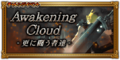FFRK Awakening Cloud JP