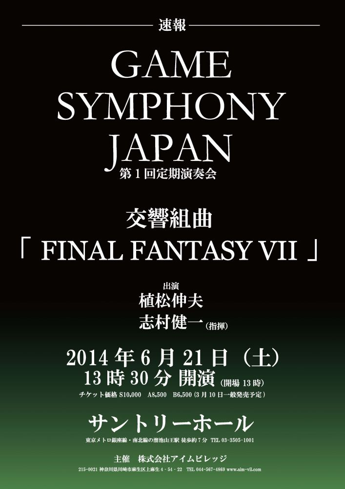 Game Symphony Japan: Final Fantasy VII