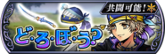 Locke Event banner JP from DFFOO